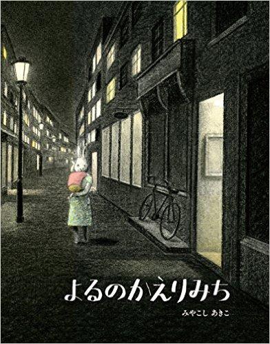 akikomiyakoshi